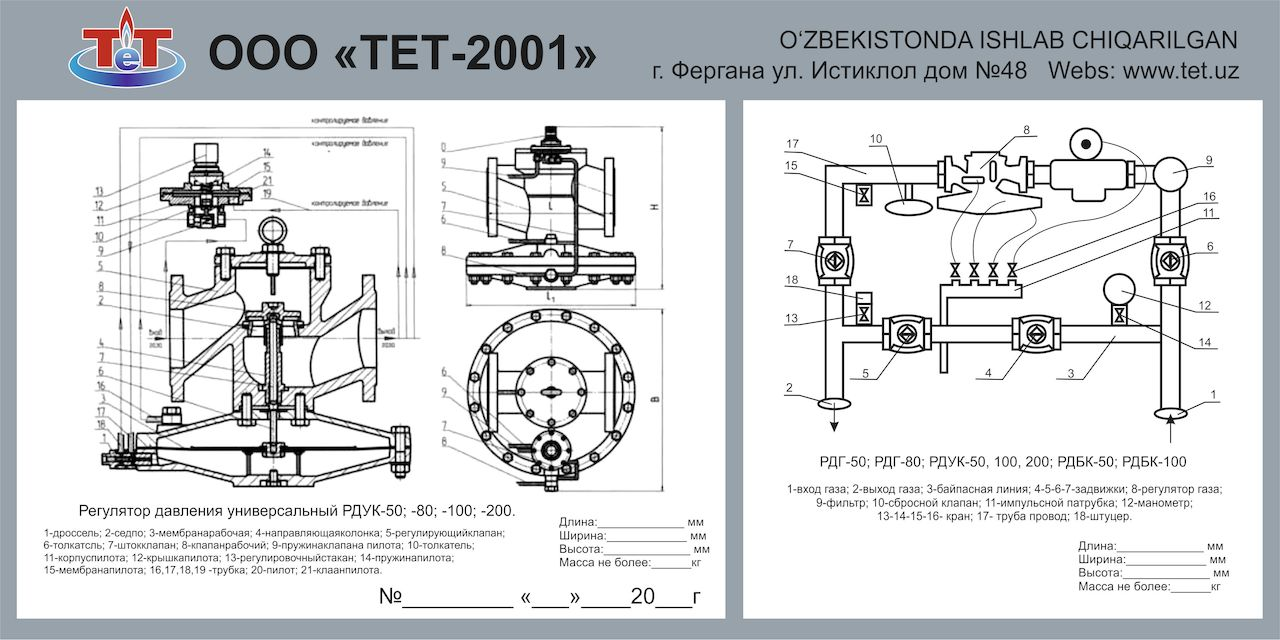 Термометр биметаллический БТ-51.211 (0-350)/100